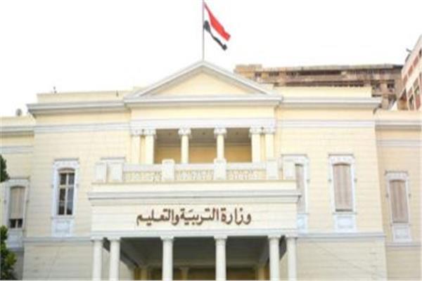 وزارة التربية والتعليم والتعليم