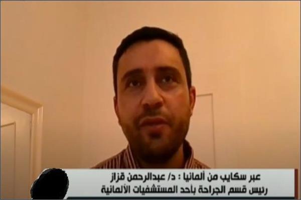 الدكتور عبد الرحمن قزاز، رئيس قسم الجراحة بأحد المستشفيات الألمانية