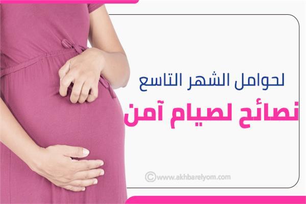 إنفوجراف | لحوامل الشهر التاسع| 5 نصائح لصيام آمن