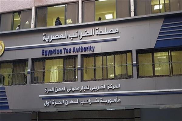 مصلحة الضرائب المصرية
