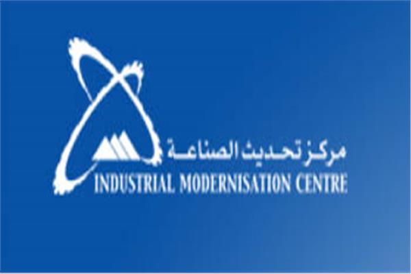 مركز تحديث الصناعة