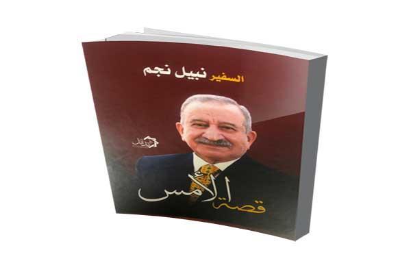 رحيق السطور.. السفير نبيل نجم  يوثق أحداث العراق في «قصة الأمس»