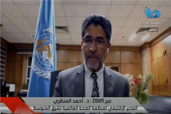 الدكتور أحمد المنظرى المدير الإقليمي للصحة العالمية بالشرق الأوسط