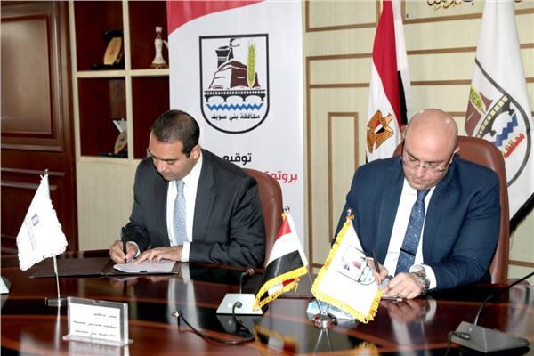 برتوكول تعاون بين محافظة بني سويف وصندوق مصر السيادي
