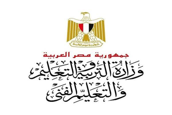 وزارة التربية والتلعيم والتعليم الفني