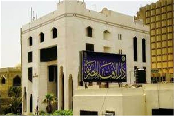 الإفتاء المصرية