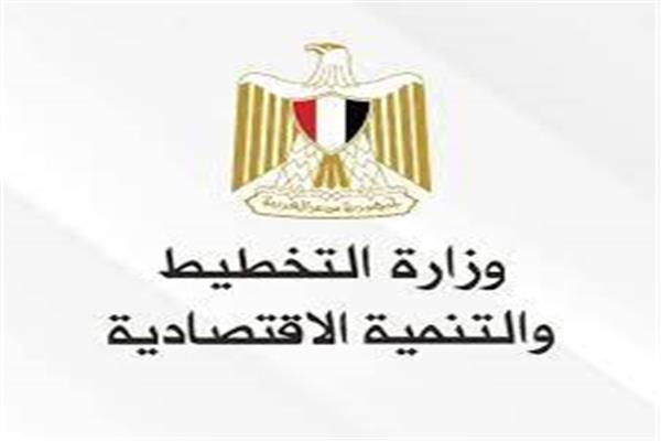 وزارة التخطيط والتنمية الاقتصادية