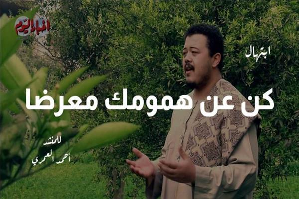 """ابتهال """"كن عن همومك معرضا """" مع المنشد أحمد العمري"""
