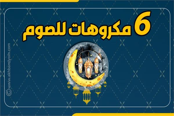 نفوجراف   6 مكروهات للصوم