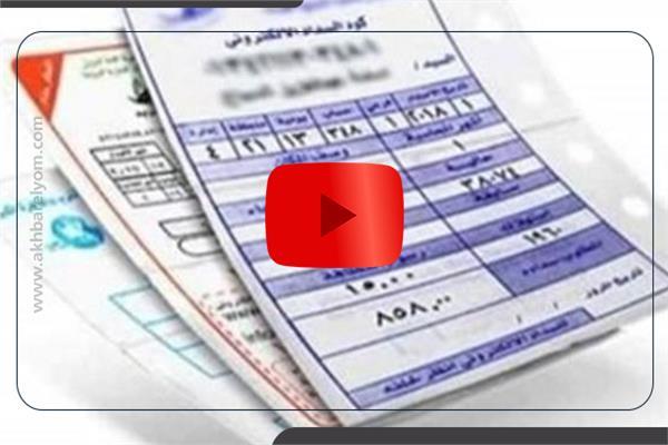 كيفية تقديم شكوي من فاتورة الكهرباء إلكترونيا.. فيديوجراف
