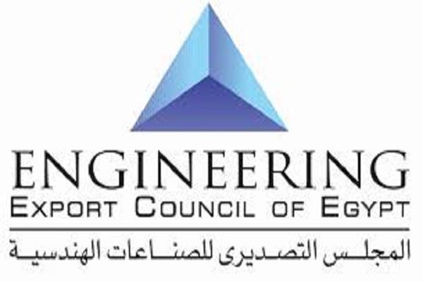 المجلس التصديري للصناعات الهندسية