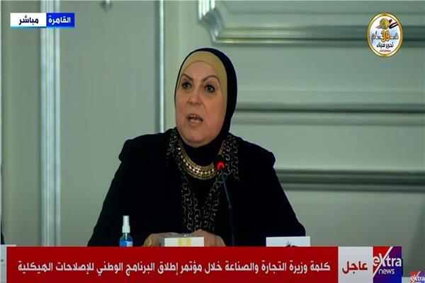 الدكتورة نيفين جامع وزيرة الصناعة والتجارة
