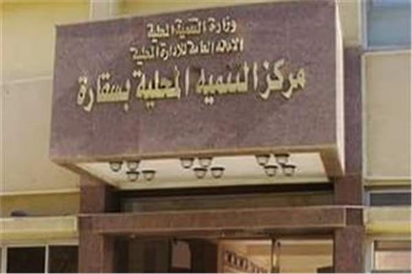 مركز التنمية المحلية