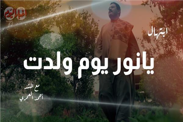 """إبتهال """"يانور يوم ولدت """" مع المنشد أحمد العمري"""