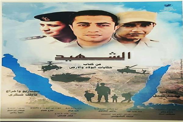 وزيرة الثقافة تكرم أسر الشهداء بإحتفالية ينظمها المركز القومي للسينما