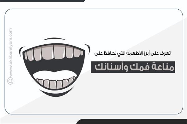 مناعة فمك وأسنانك