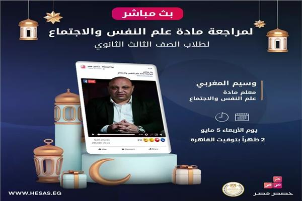 منصة حصص مصر