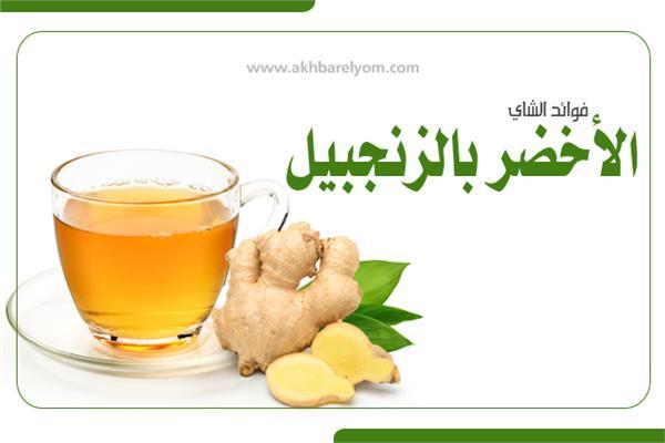 إنفوجراف | فوائد الشاي الأخضر بالزنجبيل