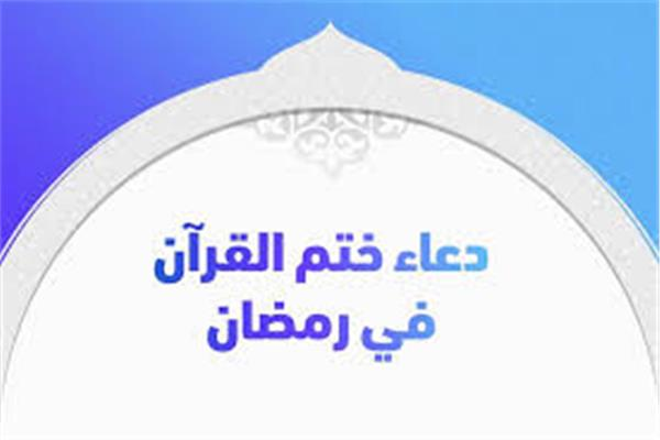 دعاء ختم القرآن في نهاية رمضان