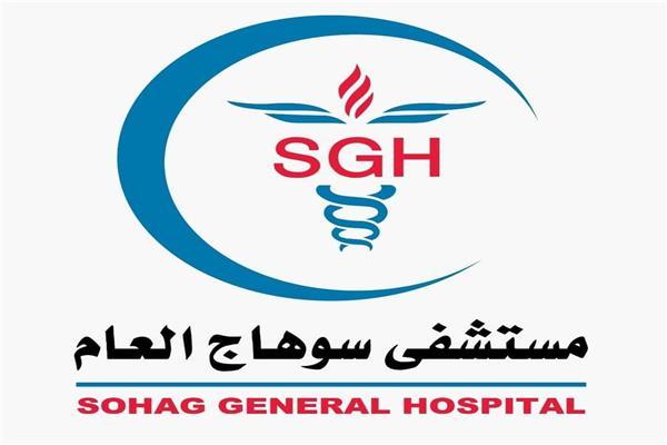 مستشفى سوهاج العام