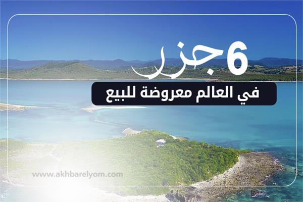 إنفوجراف   أسعار أرخص 6 جزر في العالم معروضة للبيع