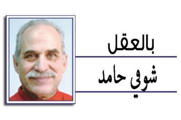 شوقي حامد