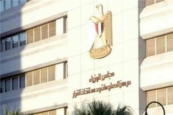 مركز معلومات مجلس الوزراء