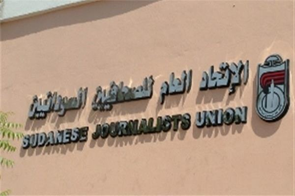 الاتحاد العام للصحفيين العرب