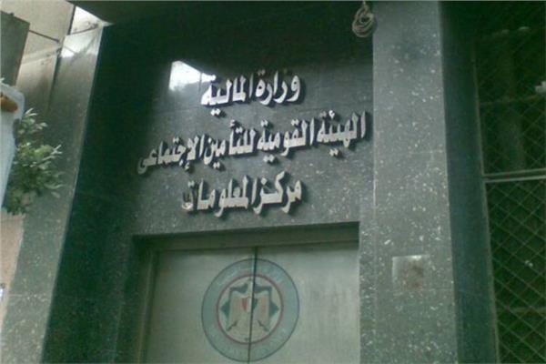 الهيئة القومية للتأمين الاجتماعي