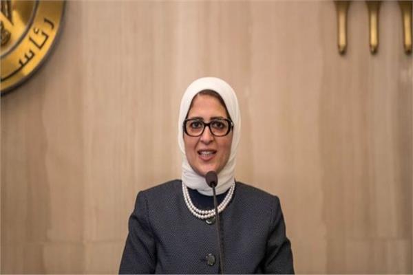 وزيرة الصحة د. هالة زايد
