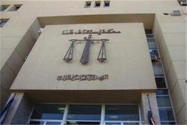 محكمة جنايات قنا