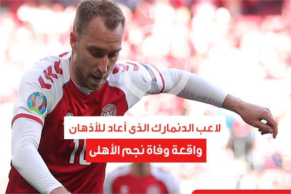 لاعب الدنمارك الذى أعاد للأذهان واقعة وفاة نجم الأهلى