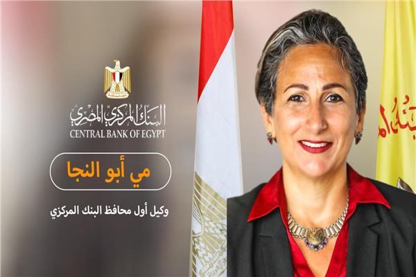 مى ابو النجا وكيل أول محافظ البنك المركزي المصري