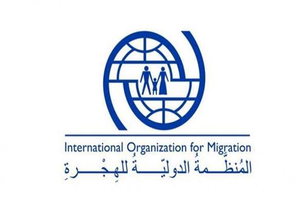 المنظمة الدولية للهجرة