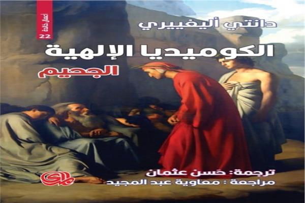 """غلاف الطبعة الجديدة من نص دانتى الشهير """"الكوميديا الإلهية"""""""