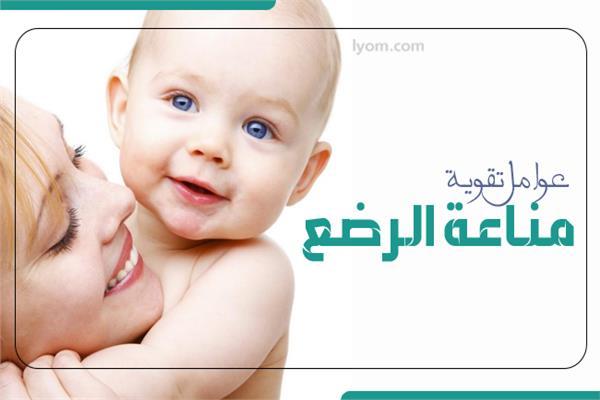 إنفوجراف  عوامل تقوية مناعة الرضع
