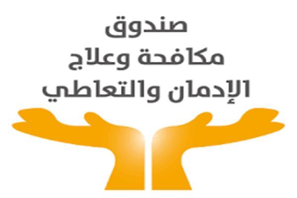 صندوق مكافحة وعلاج الإدمان  و توفير الخدمات العلاجية
