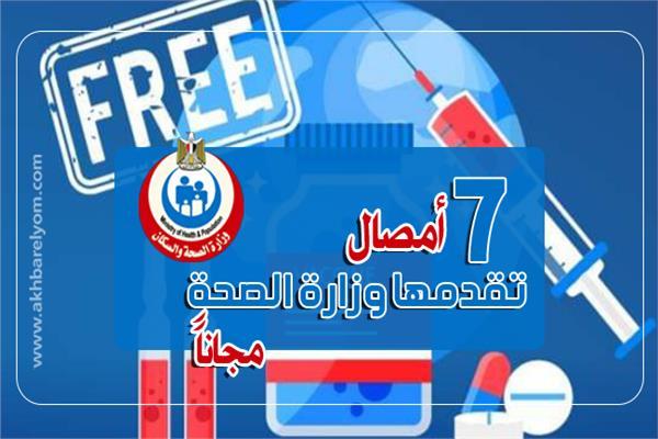 إنفوجراف   أمصال تقدمها وزارة الصحة مجاناً