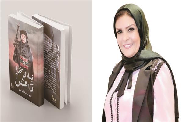 الكاتبة الصحفية عبير عبدالستار .. كتابها الجديد «نساء فى مخدع داعش».