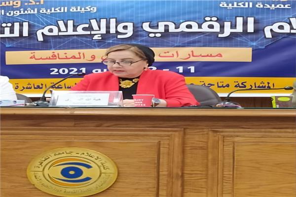 الدكتورة هبة الله السمري العميد السابق لكلية الإعلام جامعة القاهرة