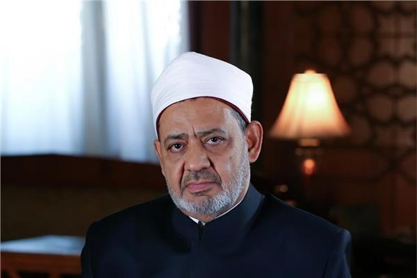 فضيلة الإمام الأكبر أ.د أحمد الطيب شيخ الأزهر الشريف