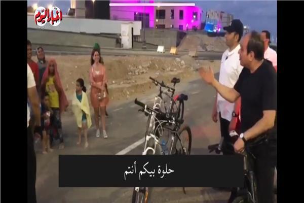 السيسي يلتقى عدداً من المواطنين في جولة حرة بدراجته في العلمين