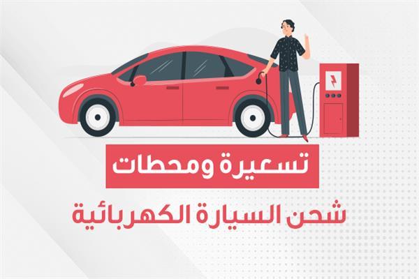 تسعيرة ومحطات شحن السيارة الكهربائية
