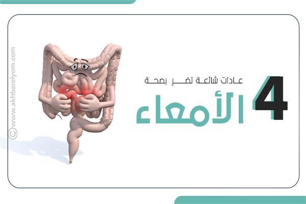 صحة الأمعاء