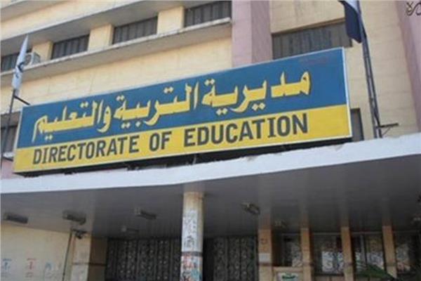 مديرية التربية والتعليم