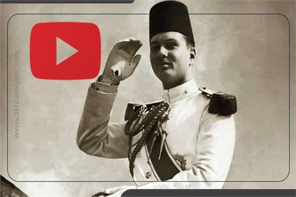 فيديوجراف| حدث في مثل هذا اليوم 29 يوليو.. فاروق ملكًا على عرش مصر