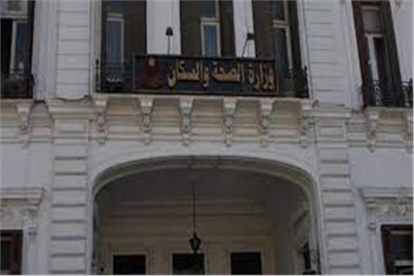وزارة الصحة والاسكان