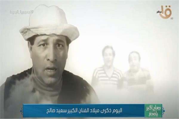 الفنان الرحل سعيد صالح - صورة من البرنامج