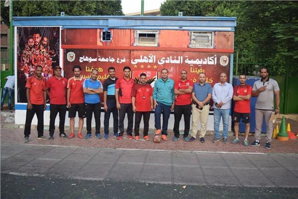 افتتاح أكاديمية النادي الاهلي لكرة القدم بجامعة سوهاج