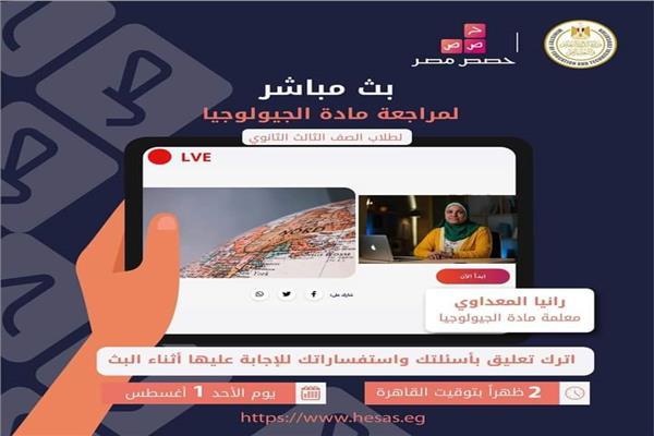 البث المباشر لمراجعة الجيولوجيا عبر منصة حصص مصر